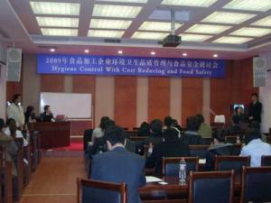 2009年食品加工企业环境卫生品质管理与食品安全研讨会在上海举行