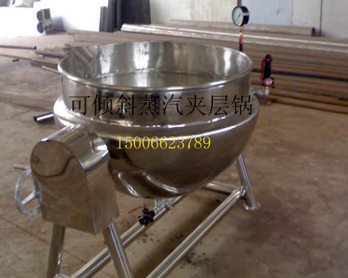 可倾斜蒸汽夹层锅